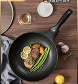 平底鍋不粘鍋麥飯石牛排煎鍋煎蛋烙餅燃氣灶適用家用不沾 童趣屋