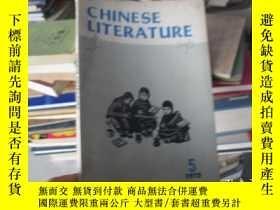 二手書博民逛書店CHINESE罕見LITERATURE 1973.5Y171502