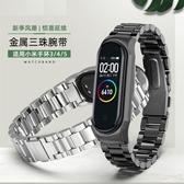 小米手環4 錶帶替換帶 小米手環5 不銹鋼運動防水金屬腕帶 鏈式時尚 小米手環3 手環錶帶 三株鏈式