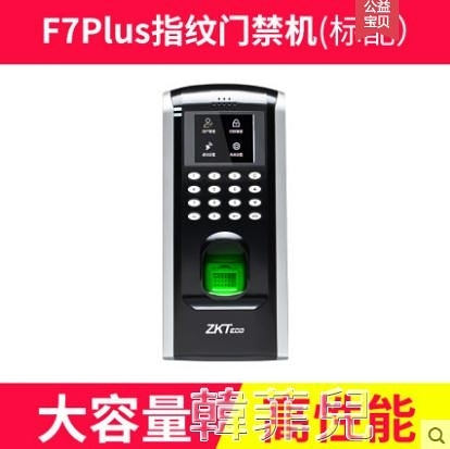 考勤機 ZKTeco門禁指紋機F7Plus門禁一體機電子門禁系統套裝密碼刷卡 韓菲兒