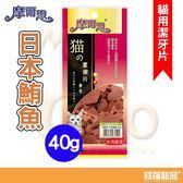 摩爾思 貓用潔牙片-日本鮪魚40g【寶羅寵品】