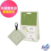去味大師 farcent 衣物香氛袋 麝香綠茶 10gx3包 聶永真聯名設計款