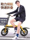 電動自行車摺疊小型助力鋰電電瓶車代駕王代步車女超輕便攜新國標 HM 范思蓮恩