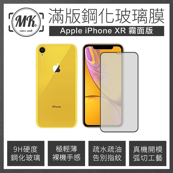 【MK馬克】iPhone XR (6.1吋) 霧面防指紋滿版9H鋼化玻璃保護膜 保護貼 鋼化膜 玻璃貼 滿版膜 iXR