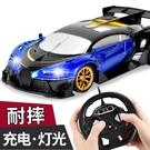 遙控車 玩具車遙控汽車可充電遙控車賽車小孩男孩電動燈光小汽車玩具【快速出貨八折搶購】
