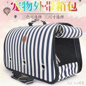 寵物包狗背包貓包寵物狗外出包透氣便攜包泰迪狗包旅行包寵物用品 QG9364『Bad boy時尚』