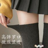 壓力瘦腿過膝襪女秋冬款顯瘦高筒襪日系小腿及膝長筒襪子女潮長襪 奇思妙想屋