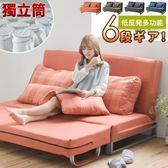 沙發床 可拆洗 躺椅 摺疊床【Y0115】愛爾蘭格子雙人沙發床獨立筒-可拆洗(四色) 台灣製  收納專科