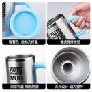 自動攪拌杯自動攪拌杯磁化杯歐式不銹鋼咖啡杯黑科技磁力電動旋轉杯 伊蘿 99免運