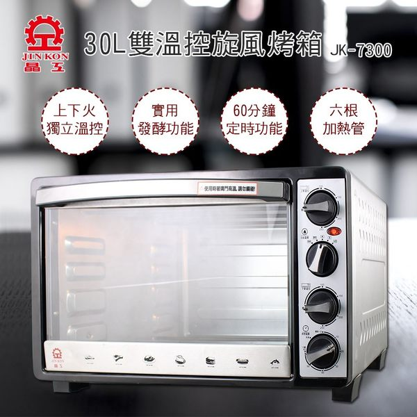 ◤贈原廠不鏽鋼深烤盤◢ 晶工牌 30L 雙溫控不鏽鋼旋風烤箱 JK-7300 / JK7300