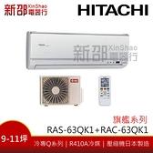*新家電錧*【HITACHI日立RAS-63QK1/RAC-63QK1】旗艦系列變頻冷暖冷氣 -含基本安裝