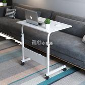 電腦桌懶人床邊桌臺式家用簡約書桌宿舍簡易床上小桌子可行動升降    YYP 走心小賣場