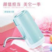 桶裝水抽水器飲水機電動純凈水桶手壓式吸水器自動上水器壓礦泉水 QG5386『優童屋』