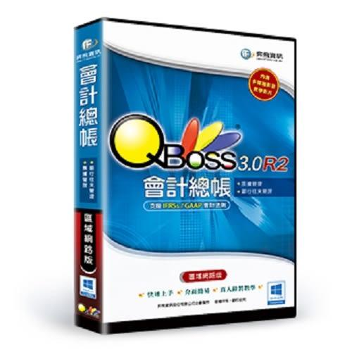 QBoss 會計總帳 3.0 R2 【區域網路版】