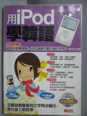 【書寶二手書T1/語言學習_MGU】用iPad學韓語_彭尊聖、施茂進_附光碟