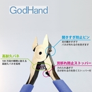 又敗家@日本GodHand神之手剪鉗SPN-120究極超薄刃片刃單刃剪鉗神的手塑膠模型公仔SPN120斜口鉗