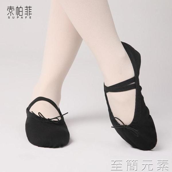 舞蹈鞋女軟底貓爪練功服帆布形體教師跳舞民族成人古典衣芭蕾舞鞋