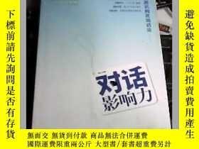二手書博民逛書店對話影響力罕見2007騰訊網高端訪談Y23960 陳菊紅 出版2