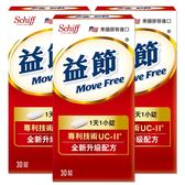 Schiff-Move Free益節加強型迷你錠(非變性第二型膠原蛋白) 30錠3瓶