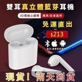 【現貨】藍芽耳機 i7s 5.0無線充藍芽運動耳機便攜小巧隱形入耳式立體聲運動耳機