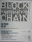 【書寶二手書T1/社會_MIF】區塊鏈革命-中介消失的未來,改寫商業規則..._徐明星