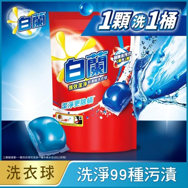 白蘭強效潔淨超濃縮洗衣球 270G(27顆/袋裝)