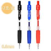 【奇奇文具】【東文 TOWO 原子筆】C-3 (藍/黑/紅) 自動中性筆 (0.6mm) 12支/盒