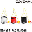 漁拓釣具 DAIWA S17(J) 白/紅 (取水袋)
