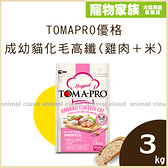 寵物家族-TOMAPRO 優格-成幼貓化毛高纖配方(雞肉+米) 3kg 貓飼料