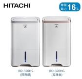 【佳麗寶】(HITACHI日立) 16L負離子清淨除濕機【RD-320HS】【RD-320HG】