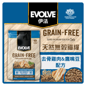 【力奇】Evolve 伊法 天然無穀貓糧-去骨雞肉&鷹嘴豆配方 11LB (A002H04)