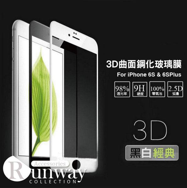 【R】蘋果6plus 3D熱彎 曲面 全覆蓋 0.3mm 鋼化膜 iphone6S 康寧 全屏貼膜 i6s