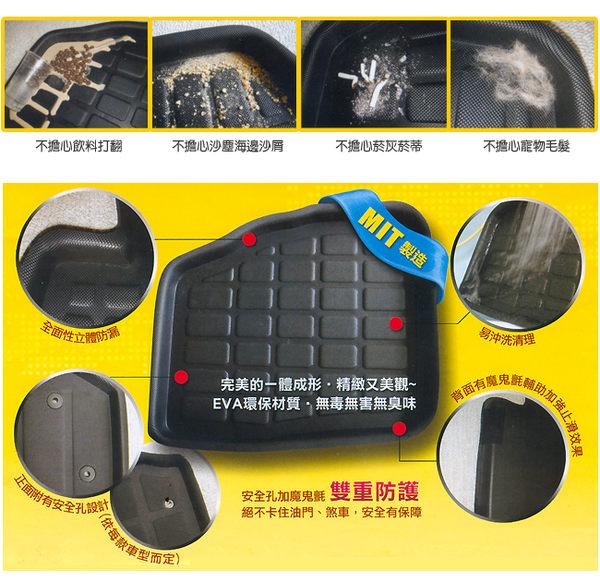 【愛車族購物網】MITSUBISHI三菱2007~FORTIS (5片式) 大腳牌 立體拖盤式專用腳踏墊
