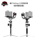 黑熊數位 MOZA 魔爪 AirCross 2 White (皓月限定版)盜夢空間 相機 自拍 攝影