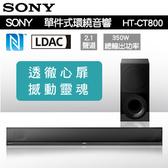 SONY【HT-CT800】新力家庭劇院WiFi 無線串流環繞藍牙喇叭 聲霸  重低音 音響 USB 播放 HDMI連接 2.1聲道