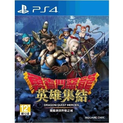 【軟體世界】Sony PS4 勇者鬥惡龍 英雄集結 II 雙子之王與預言的終焉 (中文BEST版)