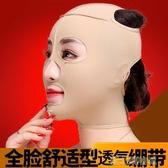 廋臉綁帶瘦臉繃帶V臉瘦臉面罩雙下巴緊致提拉瘦臉神器v字臉綁帶  【快速出貨】