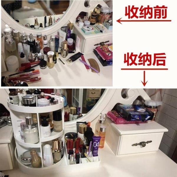 透明化妝品收納盒置物架 桌面旋轉亞克力梳妝臺護膚品口紅整理盒夢想巴士