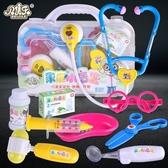 兒童仿真過家家醫生玩具公主套裝護士聽診器工具箱醫具小女孩寶寶