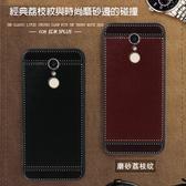 小米 小米Mix2S 紅米Note5 皮紋軟殼 手機殼 軟殼 保護殼 全包邊 皮質 保護套