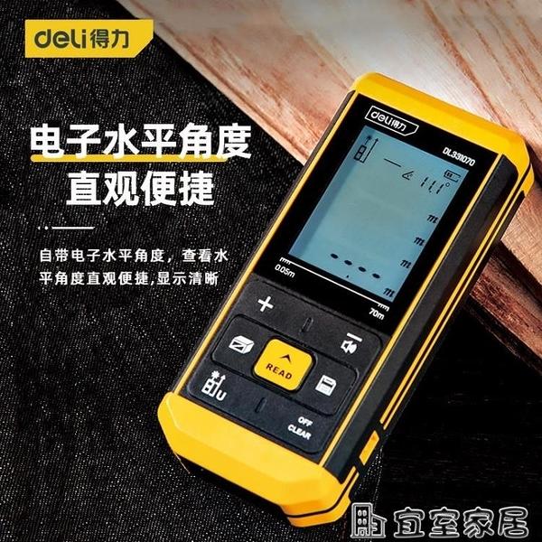 測距儀 得力激光測距儀高精度紅外線測量尺充電式手持電子尺激光尺量房儀 新品嬡孕哺 618購物