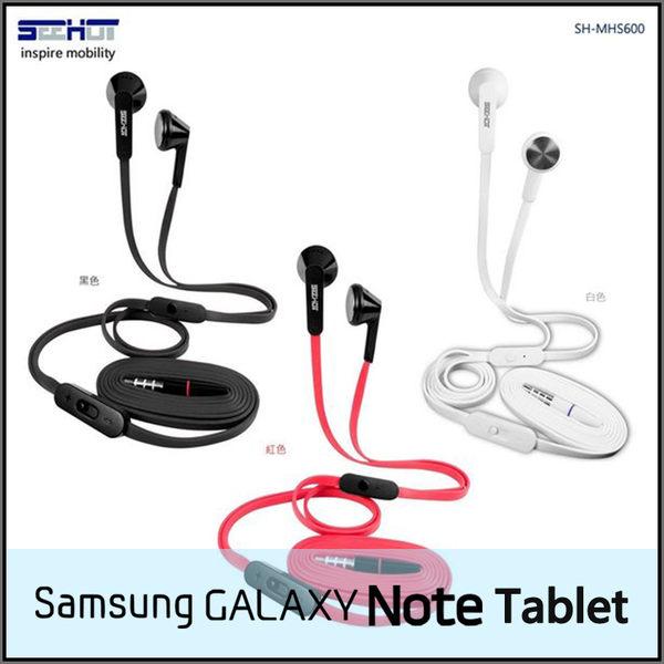 ◆嘻哈部落 SH-MHS600 通用型 立體聲有線耳機/麥克風/SAMSUNG Galaxy Note 8.0 N5100/NotePRO 12.2吋 P9000