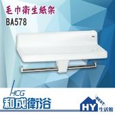 HCG 和成 BA578 毛巾架/衛生紙架/置物板 多功能置物架 -《HY生活館》水電材料專賣店