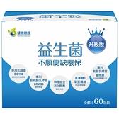 【買一送一】 健康總匯 不順便缺環保 益生菌顆粒 (60包-盒) 升級版