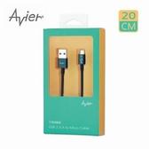 AVIER 撞色系 Micro USB 2.0充電傳輸線 20cm-黑色