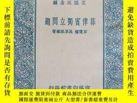 二手書博民逛書店Z19:《菲律賓獨立問題》一冊全罕見石楚耀、吳澤霖著 商務193