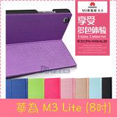 【萌萌噠】華為 HUAWEI MediaPad M3 Lite (8吋) 金沙紋二折平板保護殼 智慧休眠 平板殼 平板套 硬殼