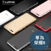 HUAWEI 華為 榮耀8 亮劍系列 金屬邊框 金屬殼 金屬框 手機殼 手機框 金屬背板