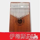 新品卡林巴琴17音手指琴kalimba10音拇指琴初學者便攜式卡淋巴琴