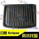 【一吉】eclipse防水托盤 日蝕 /EVA材質/ eclipse防水托盤 eclipse托盤 後車廂墊 日蝕車廂墊 日蝕托盤